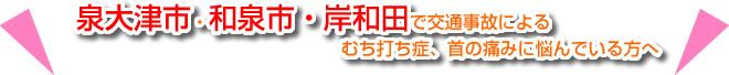 泉大津・和泉市・岸和田で交通事故治療・むちうちでお悩みの方に