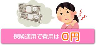 保険適用で費用は0円
