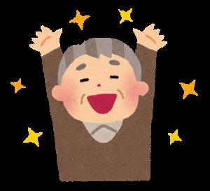 banzai_ojiisan