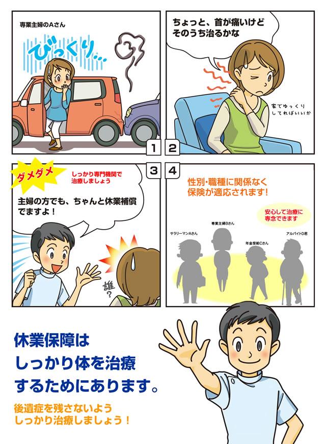 交通事故の治療費・慰謝料