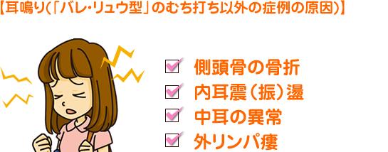 耳鳴り(「バレ・リュウ型」のむち打ち以外の症例の原因)