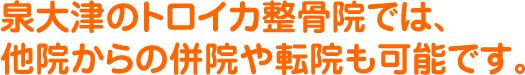 泉大津のトロイカ整骨院では、他院からの併院や転院も可能です。