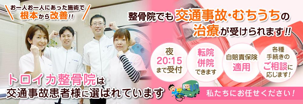 整骨院でも交通事故・むちうちの治療が受けられます!